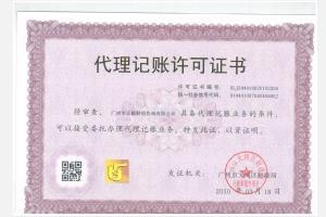 广州财税局颁发的代理记账许可证书