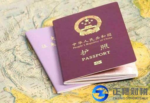 个人注册香港公司护照