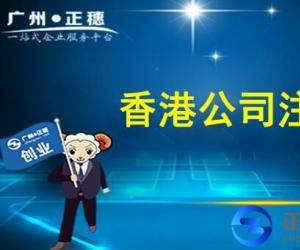 香港公司注册后的报税方式