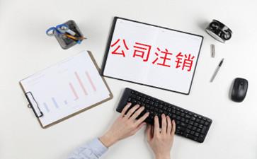 注销香港公司费用:闲置的公司最佳处理方式就是注销