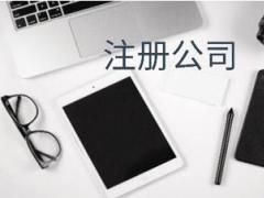 个人在香港注册公司需要走那些流程呢?