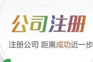 注册香港公司的详细流程介绍